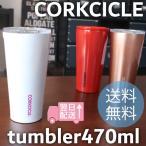 CORKCICLE TUMBLER 470ml/コークシクルタンブラー470ml 2018年新色3種類 保冷、保温に優れた蓋付きタンブラー