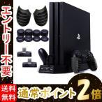 PS4 縦置きスタンド SLIM (スリム) & ps4 Pro (プロ) 両用 高品質シリコン コントローラーグリップ & アシストキャップ8個付き ブラック【7Gadget】