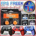 PS4 コントローラー DUALSHOCK4 FPS Freek Vortex KontrolFreek Playstation4 並行輸入品 選べるフリーク グリップ カバー セット