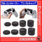 PS4 純正コントローラー専用 FPS TPS アナログキャップ アシストキャップ 8個セット