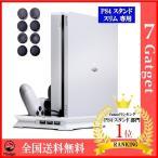 7Gadget  PS4 スタンド スリム 専用 縦置き 静音冷却ファン コントローラー2台充電 USBハブポート  日本語説明書 1年保証付き ホワイト