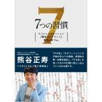7つの習慣 賢者のハイライト 第1の習慣 熊谷正寿