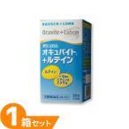 オキュバイト+ルテイン 1箱(90粒入×1ボトル)サプリメント ボシュロム オキュバイト ルテイン