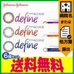 ディファイン-商品画像