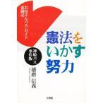 神姫バス事件版・憲法をいかす努力 お母さんバス・ガイド奮闘記