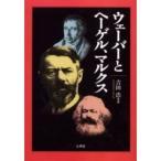 ウェーバーとヘーゲル、マルクス