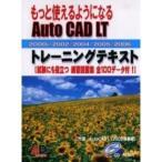もっと使えるようになるAuto CAD LTトレーニングテキスト 2000i/2002/2004/2005/2006