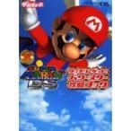 スーパーマリオ64DSタッチ!&ゲット!パワースター攻略ブック