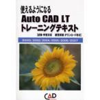 使えるようになるAuto CAD LTトレーニングテキスト 試験・学習対応 練習問題ダウンロード形式 2000i/2002/2004/2005/200