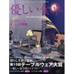 優しい食卓 テーブルコミュニケーションを考える Vol.28(2007) 保存版