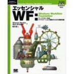 エッセンシャルWF Windows Workflow Foundation ワークフロー対応アプリケ
