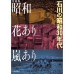 昭和花あり嵐あり 石川の昭和30年代 写真集