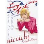 ニコイチ 4