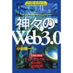 神々の「Web3.0」 グーグル、ユーチューブ、SNSの先に何があるのか? 日米総力取材/ティム・オ