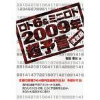 ロト6&ミニロト2009年超予言 決定版