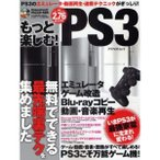 もっと楽しむ!PS3 エミュレータ/ゲーム改造/Blu‐rayコピー/動画・音楽再生でPS3を満喫
