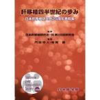 肝移植四半世紀の歩み 日本肝移植研究会25周年寄稿集