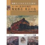 読んで視る長谷川利行視覚都市・東京の色 池袋モンパルナスそぞろ歩き