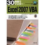 30時間でマスターExcel 2007 VBA