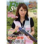 ファン・シューティング 国内で楽しむ実銃射撃ガイドブック VOL.13