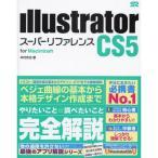 Illustrator CS5スーパーリファレンス for Macintosh