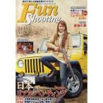 ファン・シューティング 国内で楽しむ実銃射撃ガイドブック VOL.15