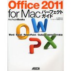 Office2011 for Macパーフェクトガイド Word/Excel/PowerPoint/