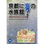 京都に海の水族館? 市民不在のまちづくり計画