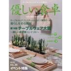 優しい食卓 テーブルコミュニケーションを考える Vol.35(2011) 保存版