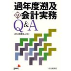 過年度遡及の会計実務Q&A