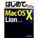 はじめてのMac OS 10 Lion