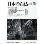 日本の石仏 No.140(2011冬)