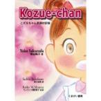 Kozue-chan (こずえちゃん英語対訳版)