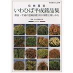 伝統園芸いわひば平成銘品集 銘品・平成の登録品種200余種と楽しみ方