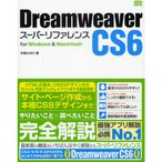 Dreamweaver CS6スーパーリファレンス for Windows & Macintosh
