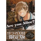 限定版 Are you Alice? 7