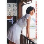 DVD 相楽樹 同級生   4