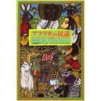 アフリカの民話〜ティンガティンガ・アート