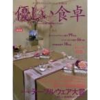 優しい食卓 テーブルコミュニケーションを考える Vol.37(2013) 保存版