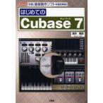 はじめてのCubase 7 「定番」音楽制作ソフトを徹底解説!