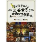 種田陽平による三谷幸喜映画の世界観展OFFICIAL BOOK 清須会議までの映画美術の軌跡、そして