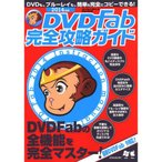 DVD Fab完全攻略ガイド 2014年版