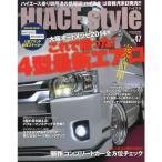 HIACEstyle vol.47 (CARTOP MOOK)