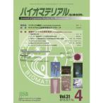 バイオマテリアル 生体材料 Vol.31No.4(2013OCT.)