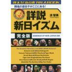 詳説新日イズム完全版 闘魂の遺伝子がここにある! 燃えろ!新日本プロレスBOOK