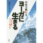 中村天風伝 2