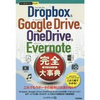 Dropbox&GoogleDrive&