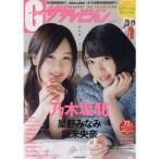 グラビアザテレビジョン vol.44