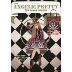 ANGELIC PRETTY 2016 Autumn Collection (e-MOOK 宝島社ブランドムック)