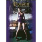 Poison 最上もが×LESLIE KEE